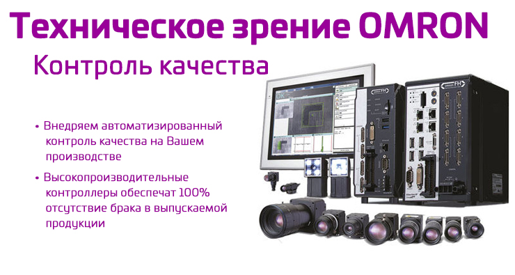 Системы технического зрения Omron