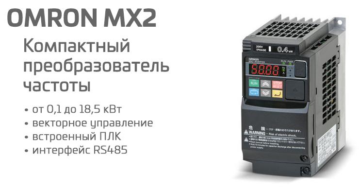 Omron MX2