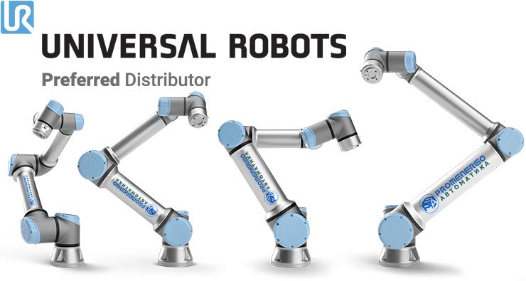 Коллаборативные роботы Universal Robots
